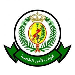 وظائف قوات الأمن الخاصة الشروط ورابط التسجيل