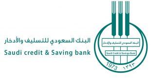 بنك التسليف والادخار السعودي