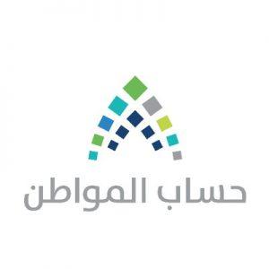 حساب المواطن تسجيل الدخول الرابط مع الشروط