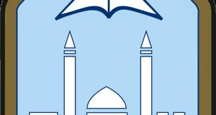 جامعة الامام محمد بن سعود الإسلامية 1439 رابط التسجيل والشروط